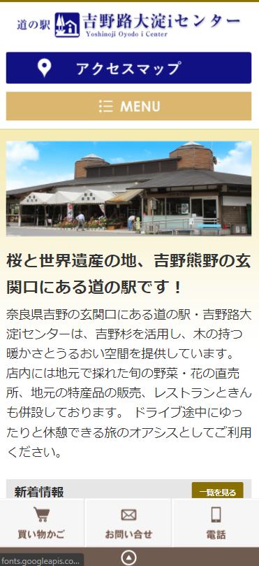道の駅 吉野路大淀iセンター 様